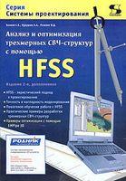 Анализ и оптимизация трехмерных СВЧ структур с помощью HFSS