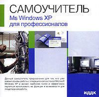 Самоучитель MS Windows XP для профессионалов