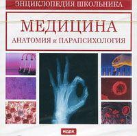 Медицина, анатомия и парапсихология. Энциклопедия школьника