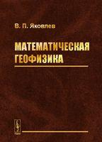 Математическая геофизика