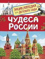 Чудеса России. Энциклопедия для детского сада