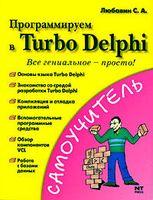 Программируем в Turbo Delphi