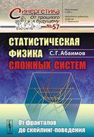 Статистическая физика сложных систем. От фракталов до скейлинг-поведения (м)