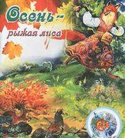 Времена года. Осень - рыжая лиса