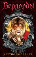 Верлорды. Гнев Льва