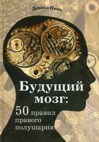 Будущий мозг: 50 правил правого полушария