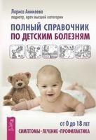 Полный справочник по детским болезням. Гиперактивный ребенок - это навсегда? Комплект из 2 книг