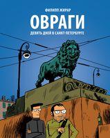 Овраги. Девять дней в Санкт-Петербурге (16+)