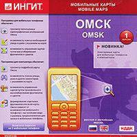 Мобильные карты: Омск. Версия 1.0