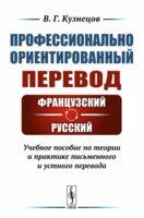 Профессионально ориентированный перевод. Французский-русский (м)