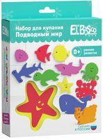 """Набор игрушек для купания """"Подводный мир"""""""