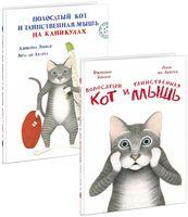 Полосатый кот и Таинственная мышь. Полосатый кот и Таинственная мышь на каникулах (в 2-х книгах)