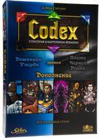 Codex. Синие против Чёрных (дополнение)