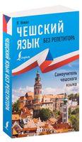 Чешский язык без репетитора. Самоучитель чешского языка