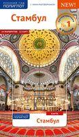 Стамбул. Путеводитель c мини-разговорником (+ карта)