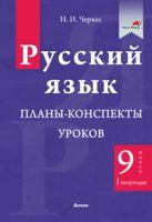 Русский язык. Планы-конспекты уроков. 9 класс (I полугодие)