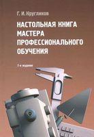 Настольная книга мастера профессионального обучения