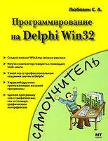 Программирование на Delphi Win32