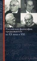 Российская философия продолжается. Из ХХ века в ХХI