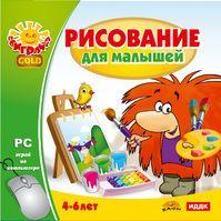 Поиграйка GOLD. Рисование для малышей