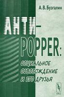 Анти-Popper. Социальное освобождение и его друзья