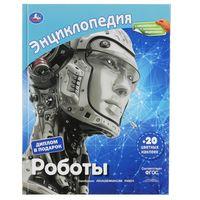 Роботы. Энциклопедия с развивающими заданиями и наклейками