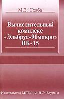 """Вычислительный комплекс """"Эльбрус-90микро"""" ВК -15"""