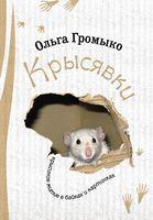 Крысявки. Крысиное житие в байках и картинках