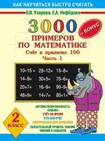 3000 примеров по математике. Счет в пределах 100. Часть 1. 2 класс