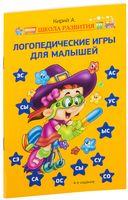 Логопедические игры для малышей