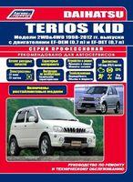 Daihatsu Terios Kid c 1998-2012 года выпуска (+ рестайлинг 2002 г.). Руководство по ремонту и эксплуатации