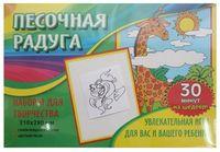 "Картина из песка ""Рыбка"" (210х290 мм)"