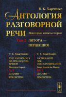 Антология разговорной речи. Некоторые аспекты теории. Том 2. Литота - Перцепция