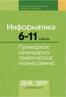 Информатика. 6-11 классы. Примерное календарно-тематическое планирование. 2018/2019 учебный год. Электронная версия