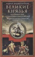 Великие князья Владимирские и Владимиро-Московские