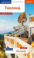 Таиланд. Путеводитель с мини-разговорником (+ карта)