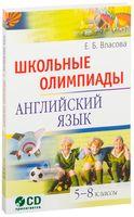 Школьные олимпиады по английскому языку. 5-8 классы (+ CD)
