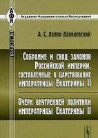 Собрание и свод законов Российской империи, составленные в царствование императрицы Екатерины II. Очерк внутренней политики императрицы Екатерины II