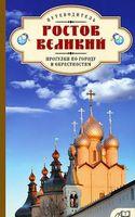 Ростов Великий. Прогулки по городу и окрестностям