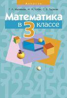 Математика в 3 классе. Учебно-методическое пособие для учителей
