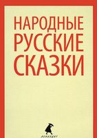 Народные русские сказки (м)