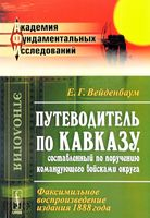 Путеводитель по Кавказу, составленный по поручению командующего войсками округа (м)