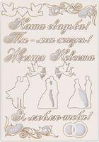 """Чипборд """"Наша свадьба №2"""""""
