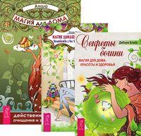 Магия для дома. Магия домашних растений. Секреты богини (комплект из 3-х книг)