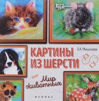 Картины из шерсти. Мир животных