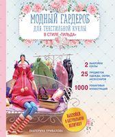 """Модный гардероб для текстильной куклы в стиле """"Тильда"""""""