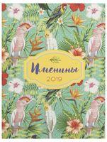 """Календарь на магните """"Именины"""" (2019)"""