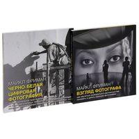 Взгляд фотографа. Черно-белая фотография (комплект из 2-х книг)