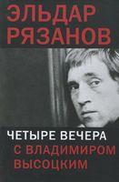 Четыре вечера с Владимиром Высоцким
