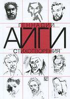 Геннадий Айги. Стихотворения